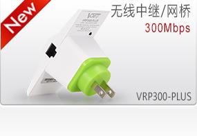 VRP300-PLUS